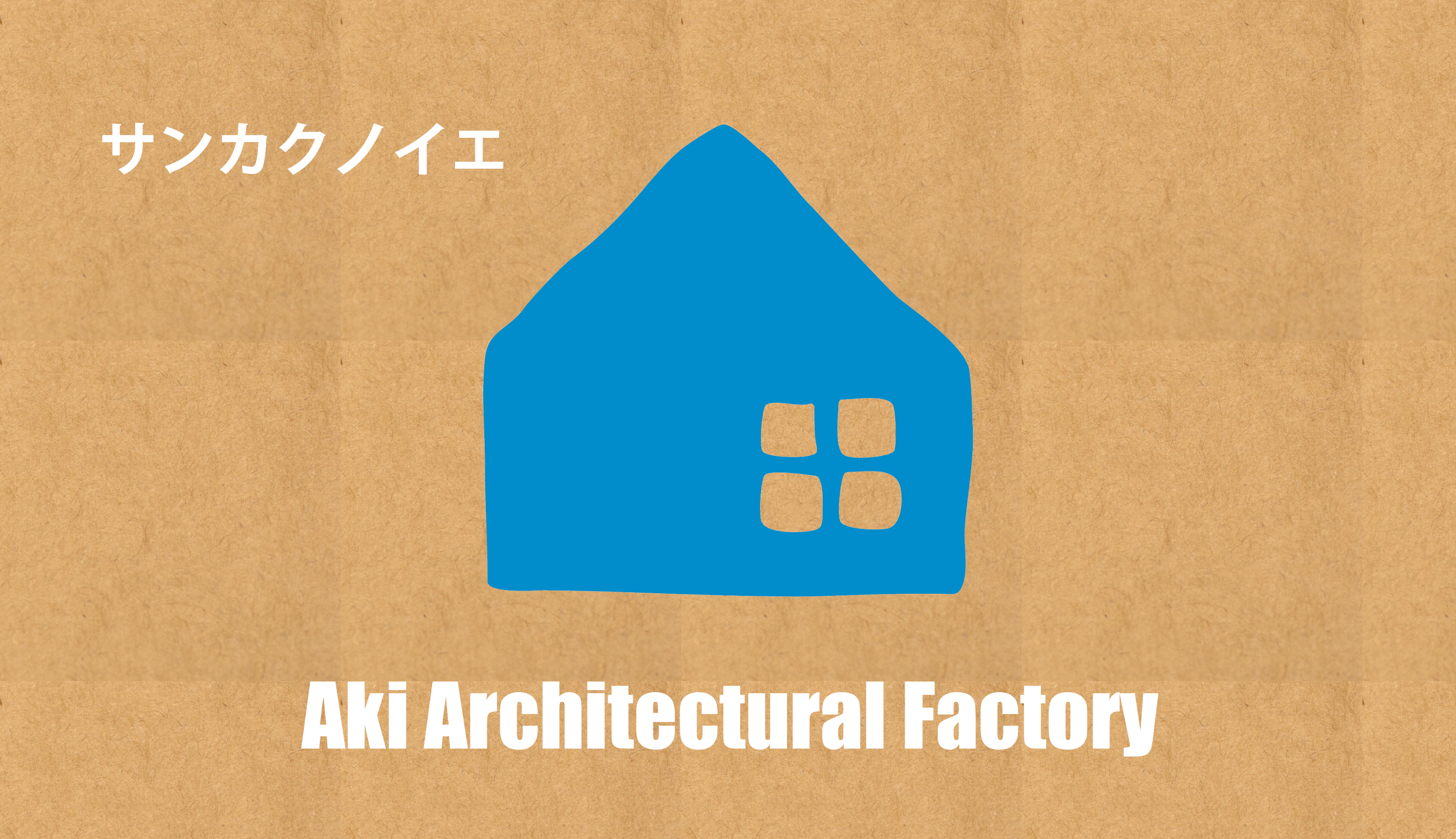 Aki Architectural Factory 昭設計